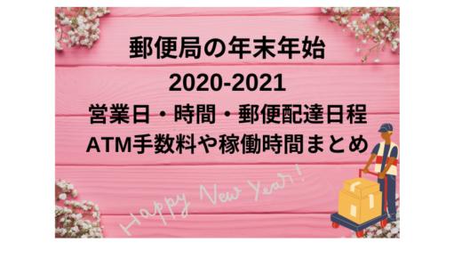 【2020-2021年】郵便局年末年始の営業日・時間・郵便配達日程は?ATM手数料や稼働時間まとめ!