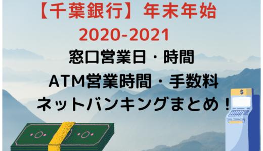 【千葉銀行】年末年始2020-2021窓口営業日・ATM営業時間・手数料・ネットバンキングまとめ!