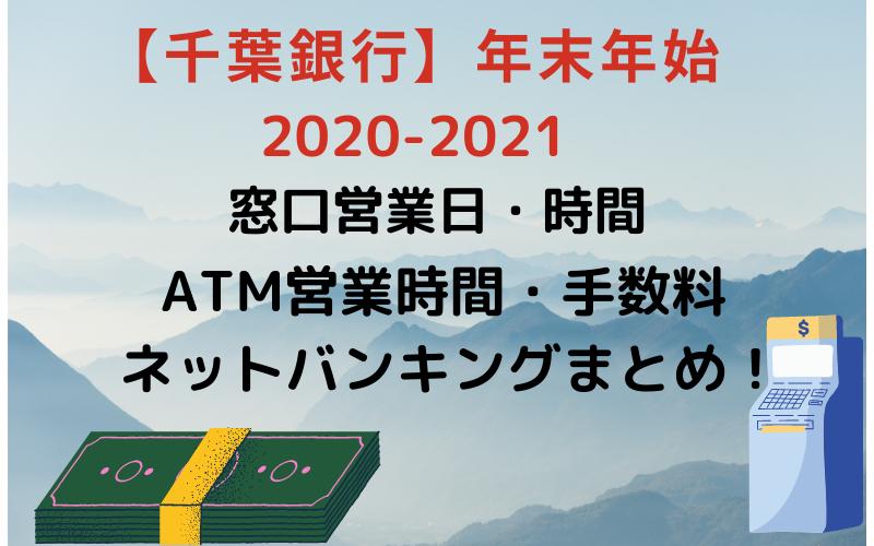 Atm 千葉 銀行