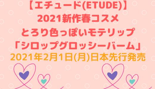 【エチュード(ETUDE)2021新作春コスメ】とろり色っぽいモテリップ「シロップグロッシーバーム」