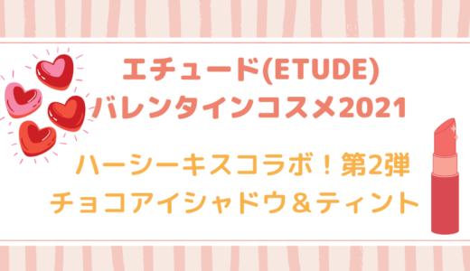 【エチュード(ETUDE)バレンタインコスメ2021】ハーシーキスコラボ!チョコアイシャドウ&ティント