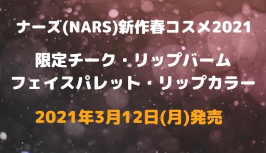 【ナーズ(NARS)新作春コスメ2021】限定チーク・リップバーム・フェイスパレット・リップカラー