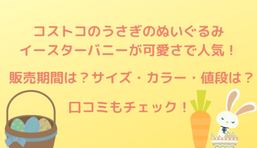 コストコのうさぎのぬいぐるみイースターバニーが可愛さで人気!販売期間は?サイズ・カラー・値段も!