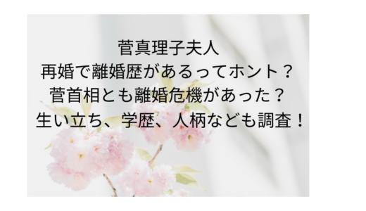 菅真理子夫人は再婚で離婚歴がある?菅義偉首相とも離婚危機が?生い立ち、学歴、人柄なども調査!