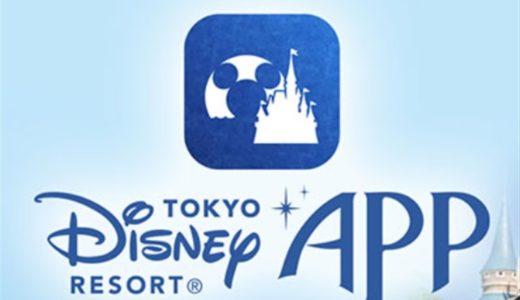 ディズニーファストパスを並ばずスマホで発行できるアプリとは? 使い方や導入時期を徹底解説!