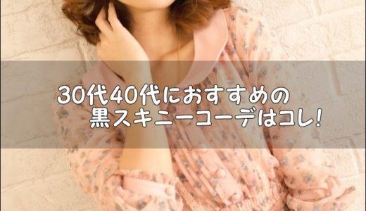 【2019春夏】30代40代におすすめの黒スキニーコーデはコレ!最新の着こなし方を紹介