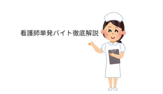 看護師にオススメの単発バイトを徹底解説!始める前に確認・注意するポイントとは?