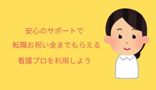 【転職サイト】看護プロの特徴や評判・口コミとは?就職お祝い金について検証!