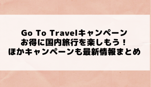 Go To Travelキャンペーンの利用方法や使用条件は?国内旅行を楽しむための最新情報まとめ!