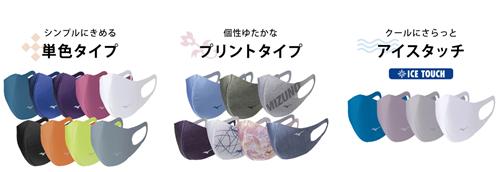 ミズノ マスク 販売 予約 サイト
