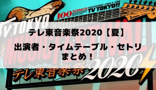 【テレ東音楽祭2020夏】出演者のタイムテーブルは?曲順(セトリ)や放送局も調査!