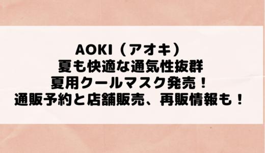 AOKI(アオキ)夏も快適な通気性抜群の夏用クールマスク発売!通販予約と店舗販売、再販情報も!
