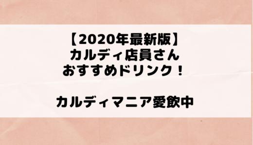 【2020年最新版】カルディの店員さんおすすめドリンク!見つけたら即買いしちゃう、カルディマニア愛飲中!