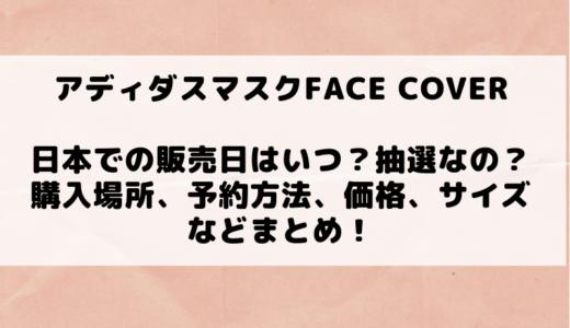 アディダスマスク日本での販売日はいつ?抽選なの?購入場所、予約方法、価格、サイズについても!