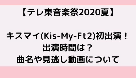 【テレ東音楽祭2020夏】キスマイ(Kis-My-Ft2)の出演時間やセトリは?曲名や見逃し動画も調査!