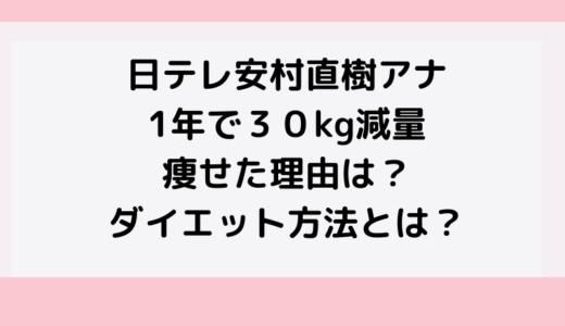 日テレ安村直樹アナ1年で30kg減量して痩せた理由は?絶対に頑張らないダイエット方法とは?