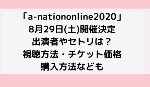 a-nation online 2020出演者やセトリは?視聴方法・チケット価格・購入方法なども