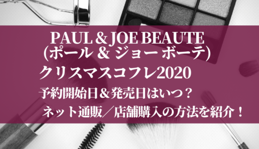 ポール&ジョークリスマスコフレ2020の予約開始はいつ?ネット通販サイトや値段も紹介!