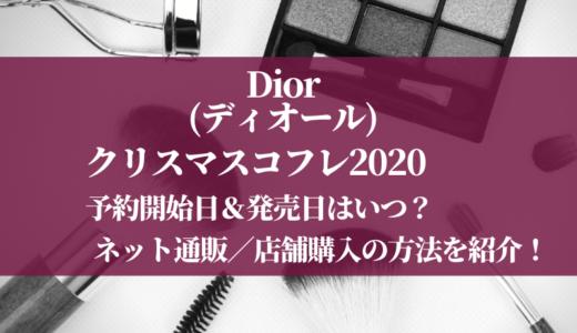 Dior(ディオール)クリスマスコフレ2020の予約開始はいつ?ネット通販サイトや値段も紹介!