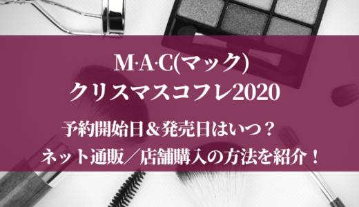 M∙A∙C(マック)クリスマスコフレ2020の予約開始はいつ?ネット通販サイトや値段も紹介!