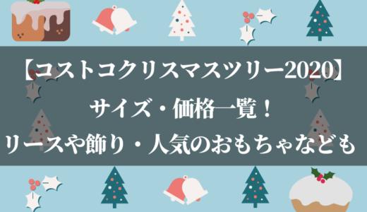 コストコ2020年最新クリスマスツリーサイズ・価格一覧!リースや飾り・人気のおもちゃなども