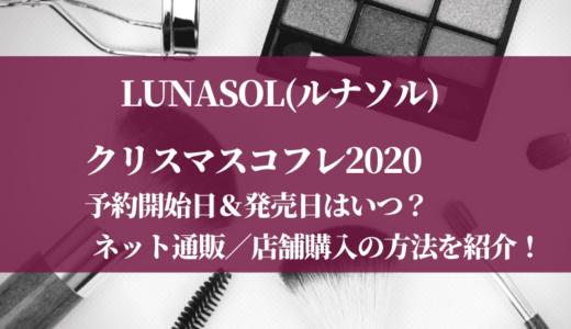 LUNASOL(ルナソル)2020年クリスマスコフレ予約や発売日・通販購入方法や内容も