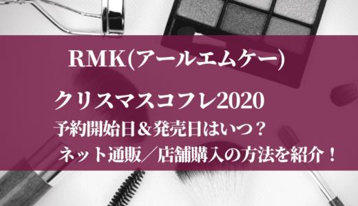 RMK(アールエムケー)クリスマスコフレ2020の予約開始はいつ?ネット通販サイトや値段も紹介!