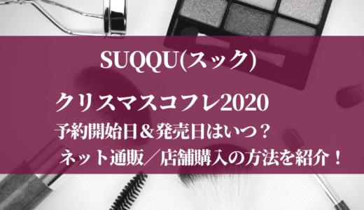 SUQQU(スック)クリスマスコフレ2020の予約開始はいつ?ネット通販サイトや値段も紹介!