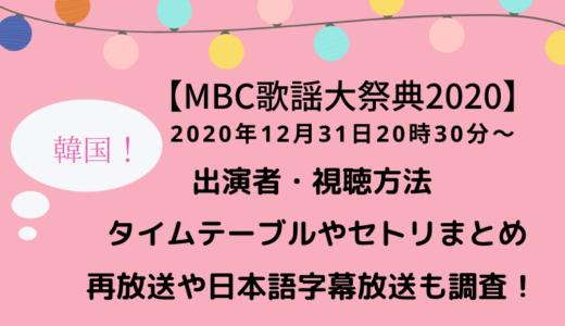 【MBC歌謡大祭典2020】出演者・視聴方法・タイムテーブルやセトリ!再放送や日本語字幕放送も調査!