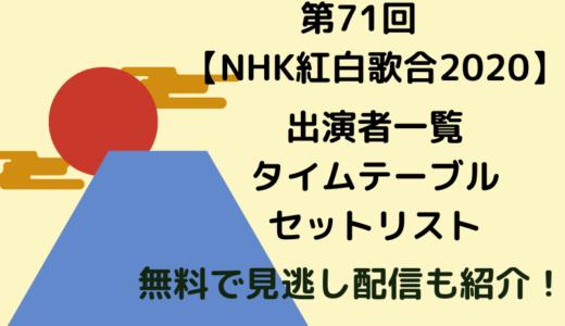 【NHK紅白歌合戦2020】出演者一覧・タイムテーブル・セットリスト!無料で見逃し配信も紹介!