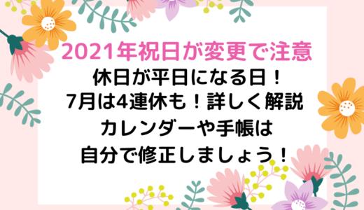 【2021年祝日が変更で注意】休日が平日になる日も!カレンダーや手帳は自分で修正しましょう!