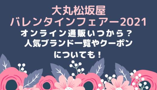 大丸松坂屋バレンタイン2021オンライン通販いつから?人気ブランド一覧やクーポンについても!