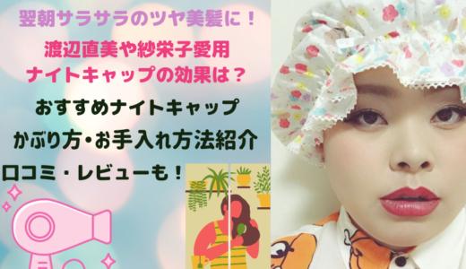 翌朝サラサラ!渡辺直美や紗栄子愛用のナイトキャップの効果は?おすすめやかぶり方・手入れ方法も!