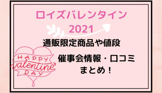 【ロイズ】バレンタイン2021通販限定チョコや値段・催事会場情報・口コミまとめ!