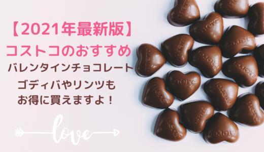 【2021年最新版】コストコおすすめバレンタインチョコレート!ゴディバやリンツもお得に買えますよ!