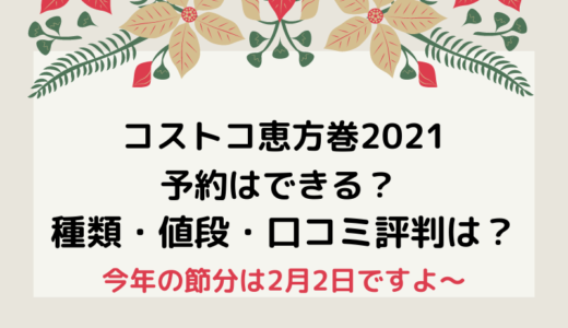コストコ恵方巻2021は予約できるの?種類・値段・口コミ評判は?今年の節分は2月2日ですよ~!