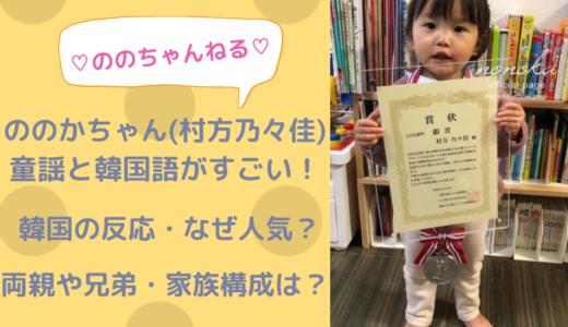 ののかちゃん(村方乃々佳)童謡と韓国語がすごい!韓国の反応・なぜ人気?両親や兄弟・家族構成は?