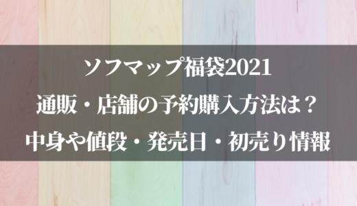 ソフマップ福袋2021通販や店舗での抽選予約購入情報!中身ネタバレ・発売日・初売り情報まとめ!