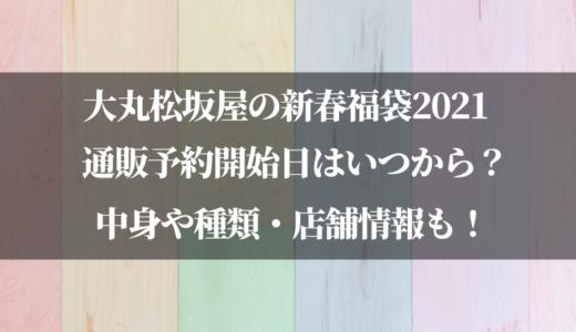 大丸松坂屋の福袋2021予約開始です!中身ネタバレや口コミ・店舗販売についても!