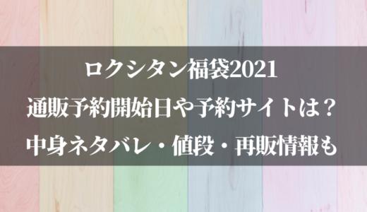 ロクシタン福袋2021中身ネタバレ・値段は?予約開始日や通販サイトは?購入のコツも!