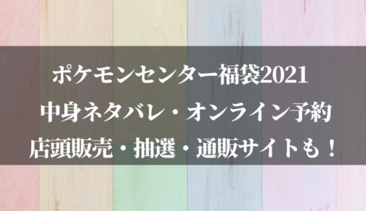 ポケモンセンター福袋2021中身ネタバレ・オンライン予約はいつから?店頭販売や抽選・値段についても!