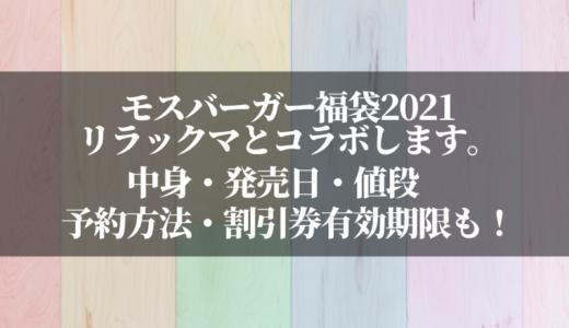 モスバーガー福袋2021リラックマとコラボ!中身ネタバレ・値段・発売日・予約方法まとめ!