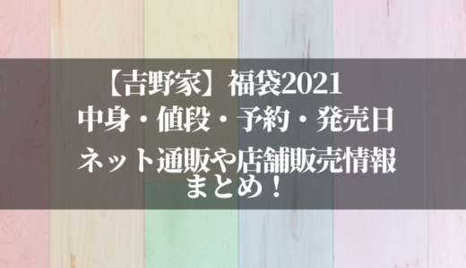 【吉野家】福袋2021の中身ネタバレ・値段!予約・発売日・ネット通販や店舗販売情報まとめ!