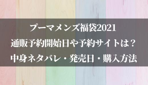 プーマ(PUMA)メンズ福袋2021通販予約開始日や予約サイトは?中身ネタバレ・発売日・購入方法も!