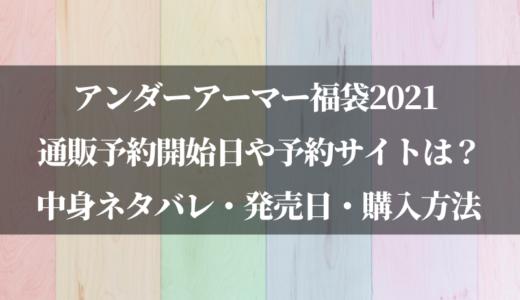 アンダーアーマーメンズ福袋2021通販予約開始日や予約サイトは?中身ネタバレ・発売日・購入方法も!