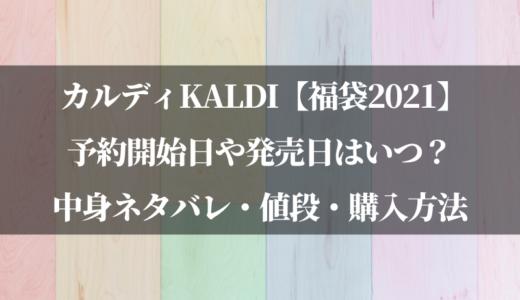 カルディ(KALDI)福袋2021の中身ネタバレ!予約抽選開始はいつから?予約方法・発売日・値段も!
