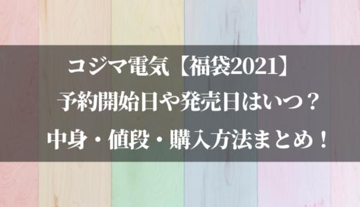 コジマ電気福袋2021発売日やネット予約はいつから?中身ネタバレや値段も!