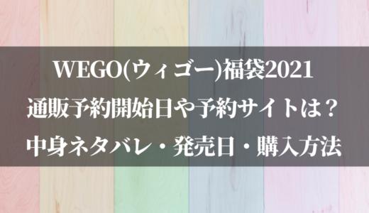 WEGO(ウィゴー)福袋2021予約開始日や通販サイトは?中身ネタバレ・値段・購入方法まとめ!