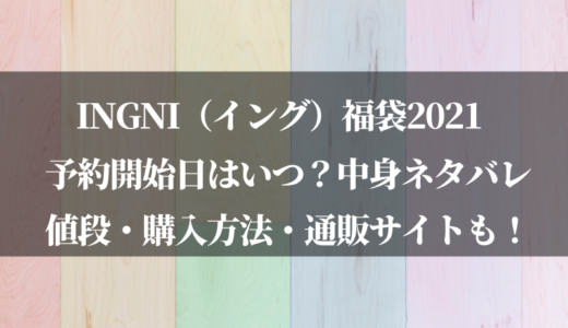 INGNI(イング)福袋2021中身ネタバレ!予約開始日・通販サイトは?購入のコツや優待券情報も!