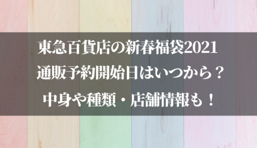 東急百貨店の福袋2021こちらから予約できます!予約開始日・中身ネタバレ・種類、店舗購入についても!
